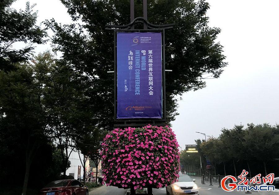 Vlog丨第六届世界互联网大会进入倒计时,乌镇准备益了