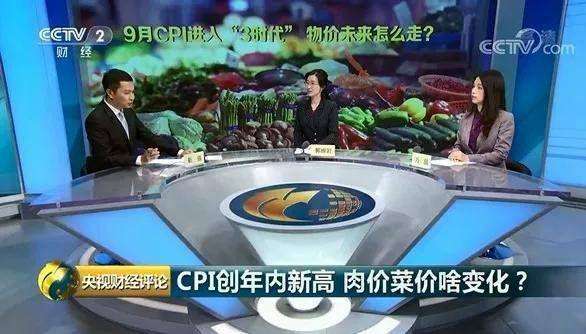 """3时代""""来了!CPI有抬头趋势,未来物价怎么稳?"""