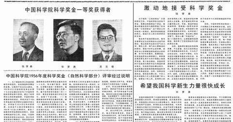 """1957年1月25日《人民日报》关于""""我国首次颁发科学奖金""""的相关报道"""