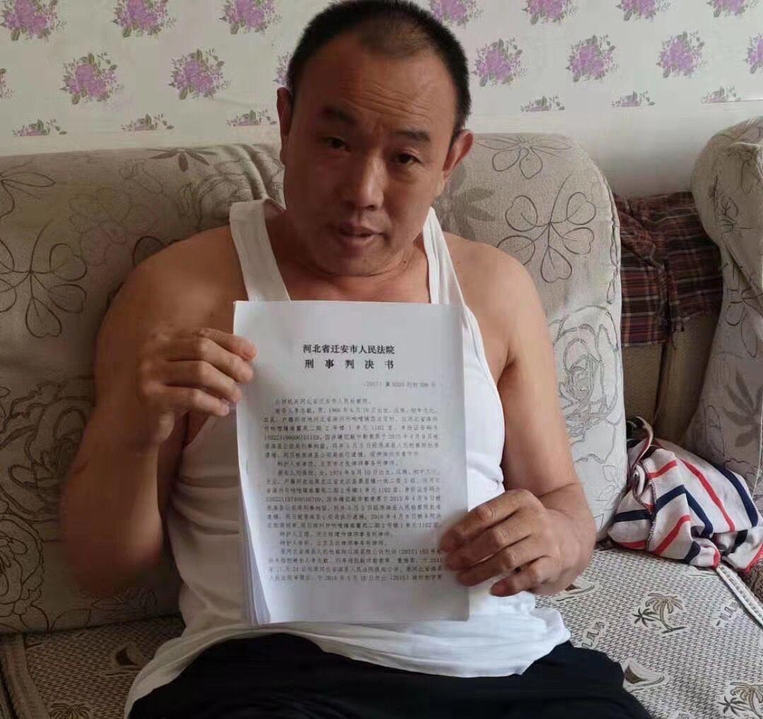"""河北""""举报红人""""李志敏改判无罪 获67万国家赔偿不满"""
