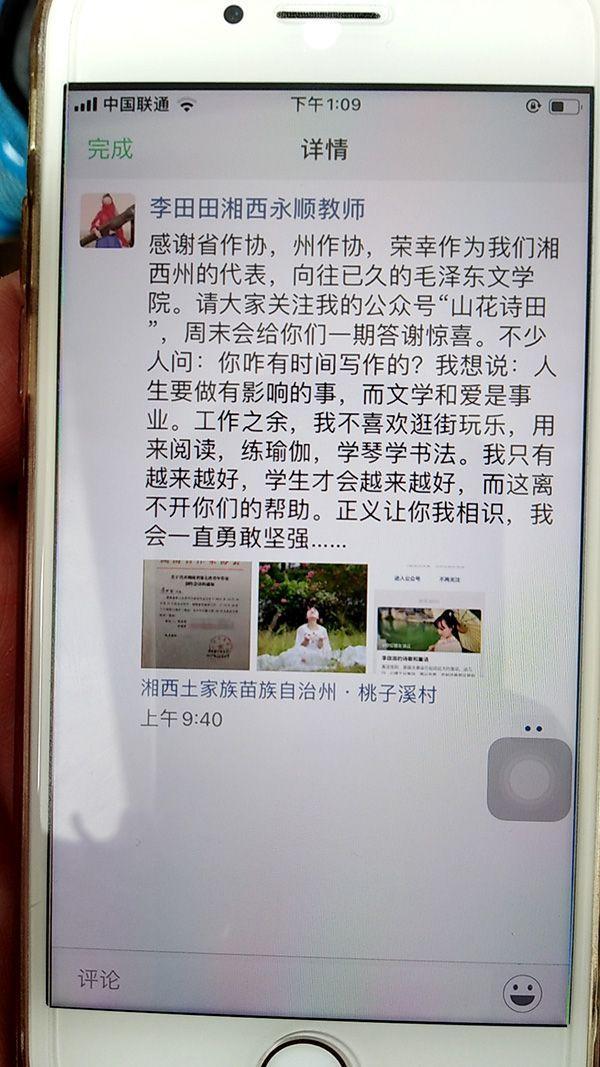 对话女教师李田田:批评形式主义的文章发布后,压力是挺大的