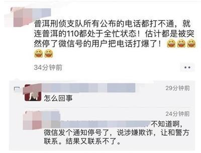 媒体人谈普洱打击电信诈骗封号:不应伤及无辜