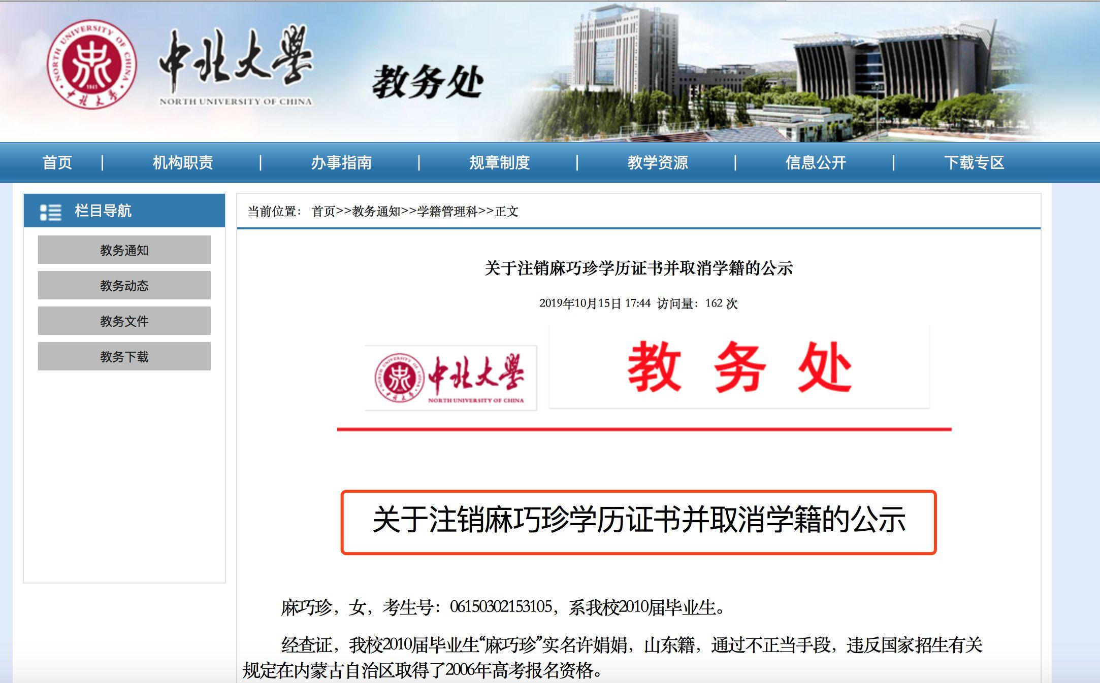 内蒙古一女子身份遭冒用13年 身份证号已恢复将追责