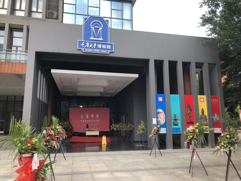 重庆大学博物馆陷赝品风波 捐赠人吴应骑疑简历造假