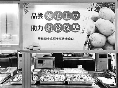 """真香!高校食堂办扶贫""""土豆宴"""""""