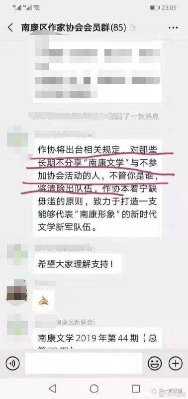 江西一作协主席强制会员转发文章? 回应:仅号召