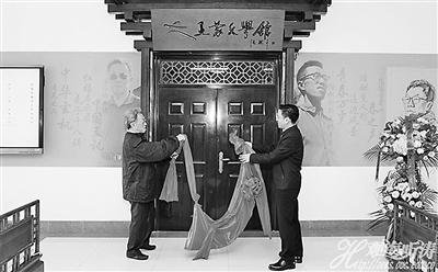 王蒙文学馆揭牌