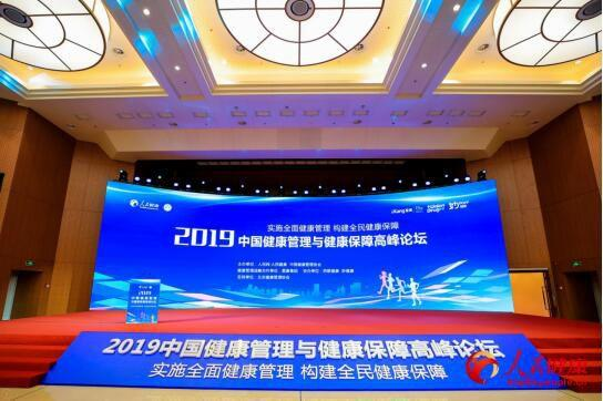 中国健康管理与健康保障高峰论坛在京召开