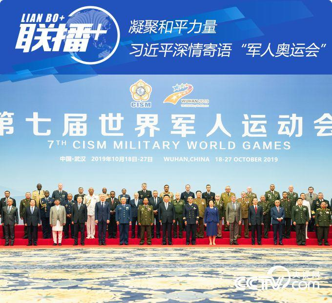 """凝聚和平力量 习近平深情寄语""""军人奥运会"""""""