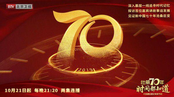 《壯麗70年 時間都知道》今晚北京衛視震撼首播