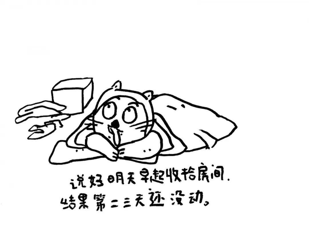 【漫画】不到deadline不开工?一招教你克服拖延症