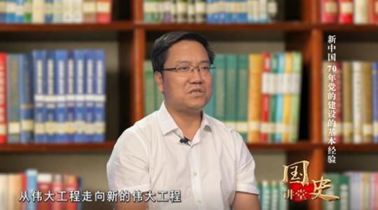 新闻头条|国史课堂:新中国建立