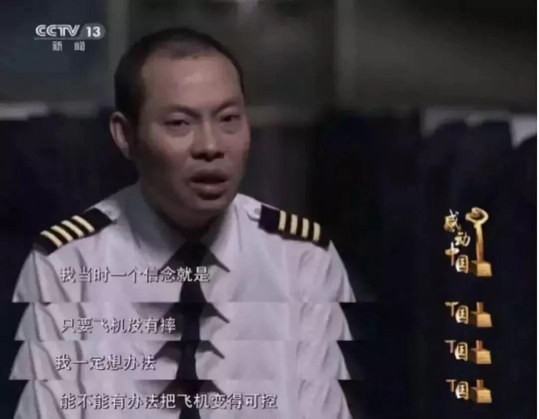 """来川航英雄机长刘传健的母校 看""""中国机长""""如何炼成"""
