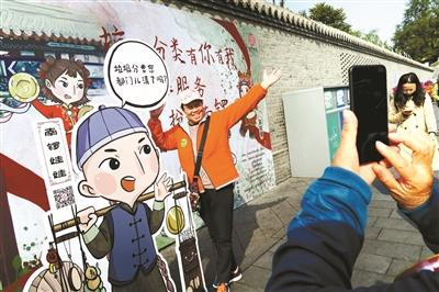 """北京南锣鼓巷""""花式""""推广垃圾分类 提出12条自律公约"""