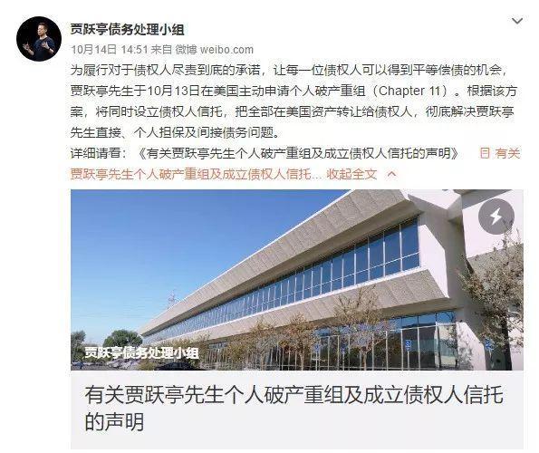 乐视大厦遭7折拍卖 投资者喊话贾跃亭:应承担责任