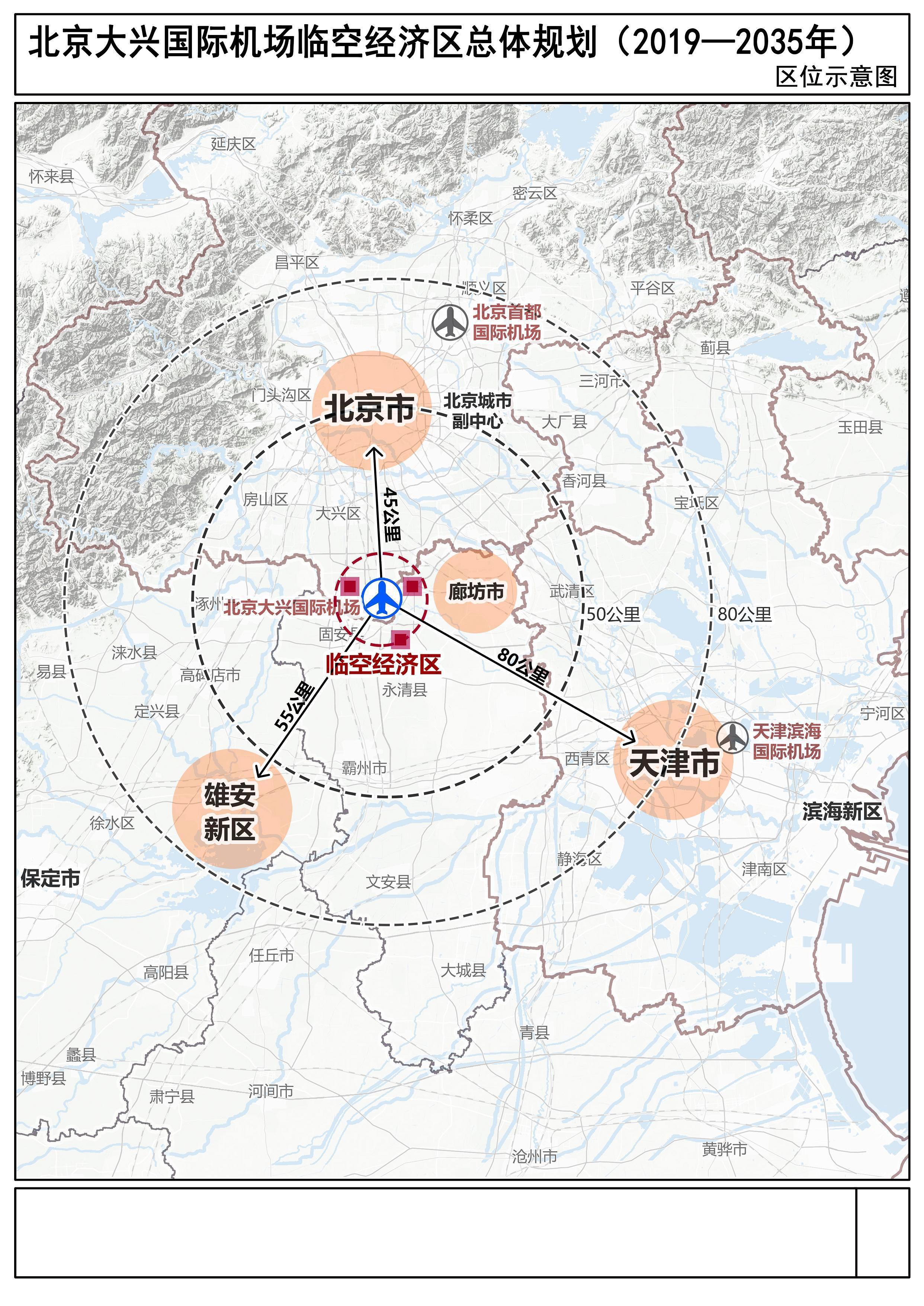 150平方公里三个功能区 大兴机场临空经济区规划获批