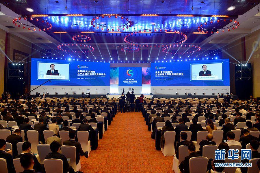中新金融峰会亮点前瞻