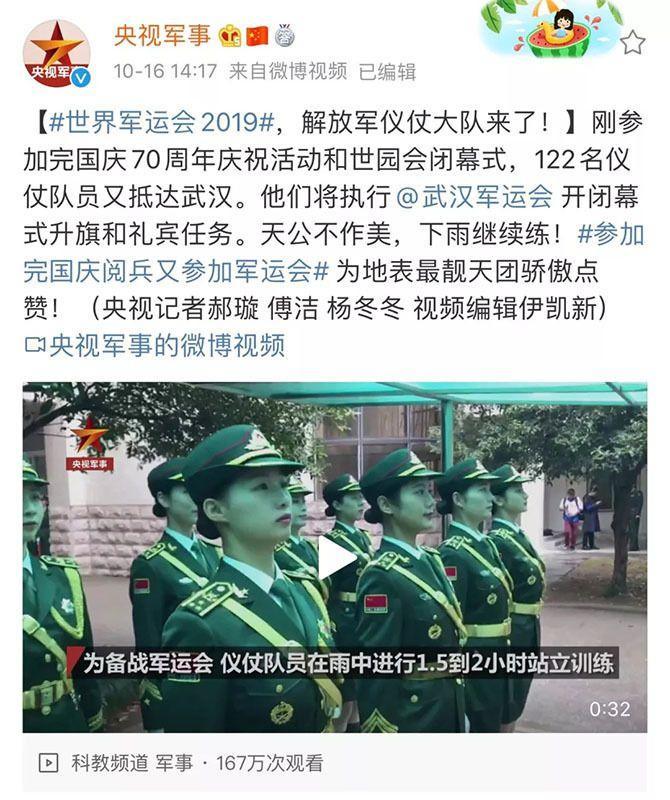 武汉军运会闭幕!主题歌《和平的薪火》MV独家首发,超震撼!