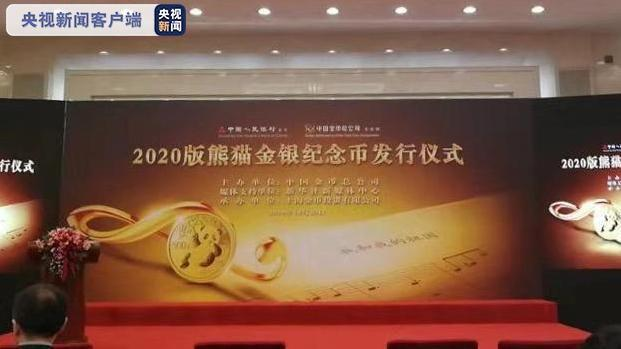 央行:2020版熊猫金银币来了 均为中华人民共和国法定货币 可收藏可投资