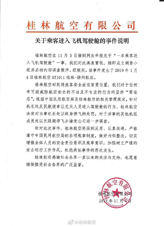 桂林航空机长带女友进驾驶舱遭终身停飞:哪些人能进,能坐哪