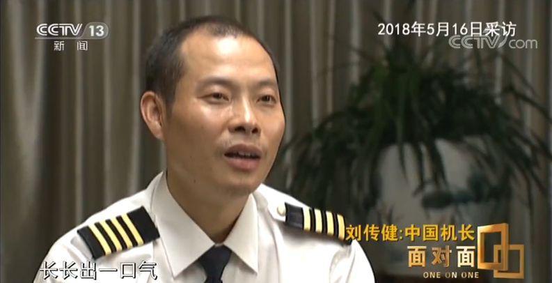 """时隔1年5个月 再访""""中国机长""""刘传健"""