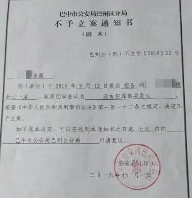 四川一女教师与丈夫互殴后坠亡 警方:系自杀不予立案