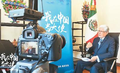 """<b>中国和墨西哥""""心灵相通""""(我在中国当大使)</b>"""