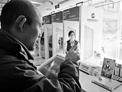 """<b>残疾人出入银行将逐步实现无障碍 银行增设""""在线手语翻译""""</b>"""