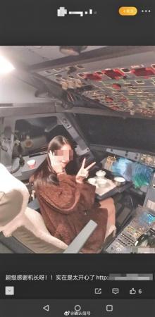 女子进入飞机驾驶舱机长被终身停飞 系桂林旅游学院空乘专业学生