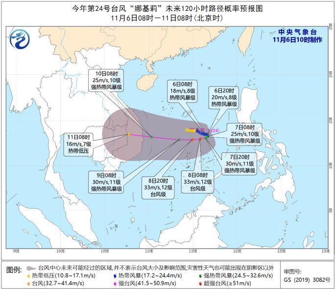"""台风蓝色预警继续发布:""""娜基莉""""强度逐渐加强"""