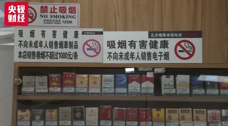 电商还卖电子烟?9家平台被约谈 线下线上监管双升级