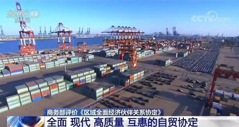 商务部:《区域全面经济伙伴关系协定》是全面、现代、高质量、互惠的自贸协定