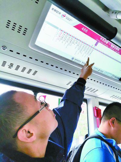 <b>公交迷挑700余处错误 北京公交集团:将立即整改</b>