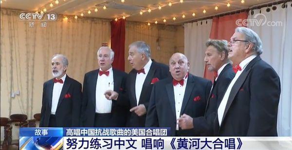 这一群美国友人都是业余歌手 用一首《黄河大合唱》打动你我