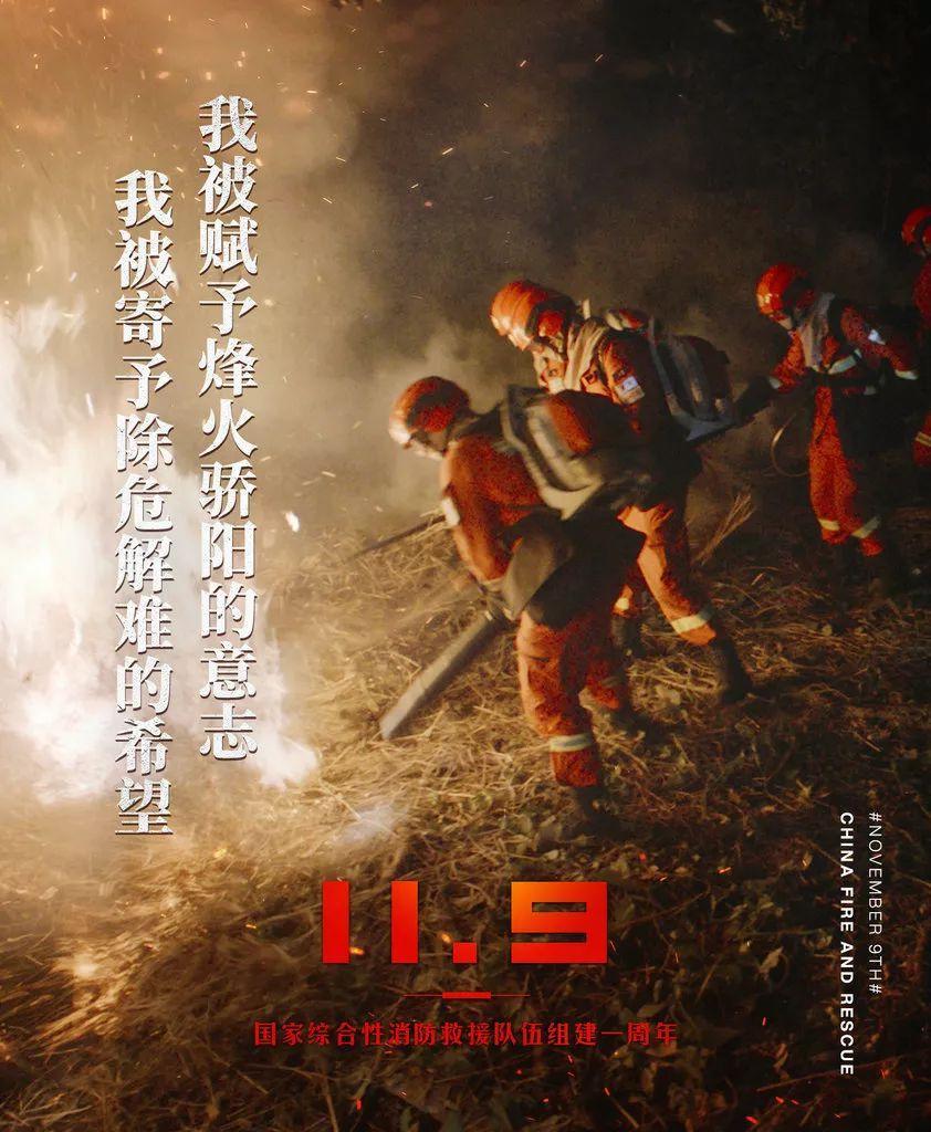 【火焰蓝一周年】我是中国火焰蓝