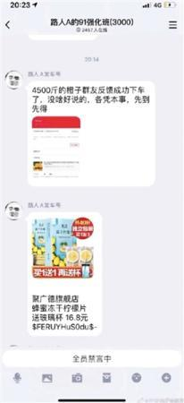 """""""2吨脐橙26元""""网店恢复运营 律师:属重大误解,店家可维权"""