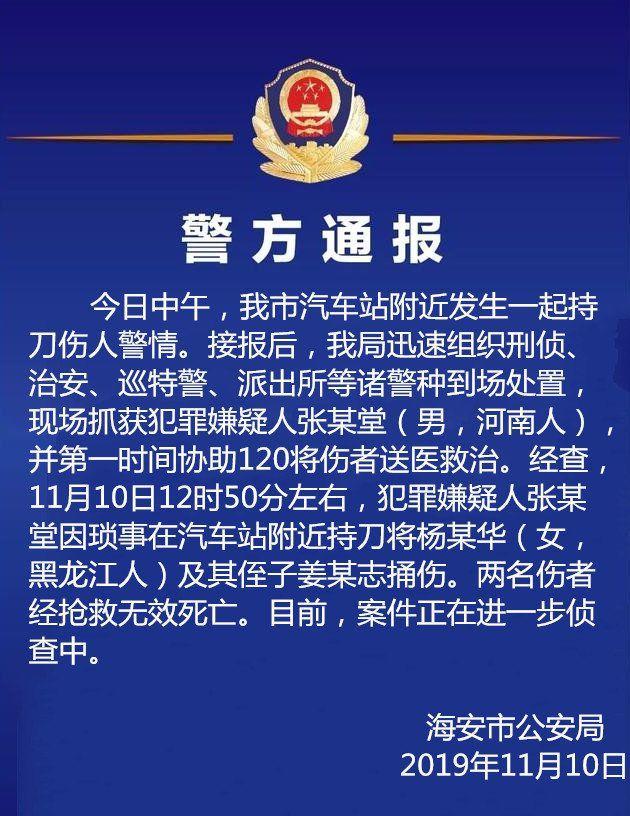 江苏海安汽车站附近发生持刀伤人事件 2人死亡