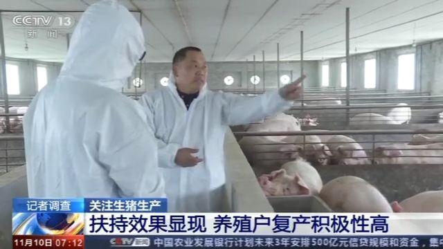 生猪生产扶持政策效果追踪:存栏量持续增加