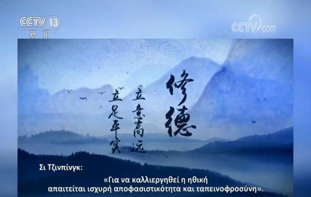 《习近平喜欢的典故》希腊语版在希腊最大商业电视台上线开播