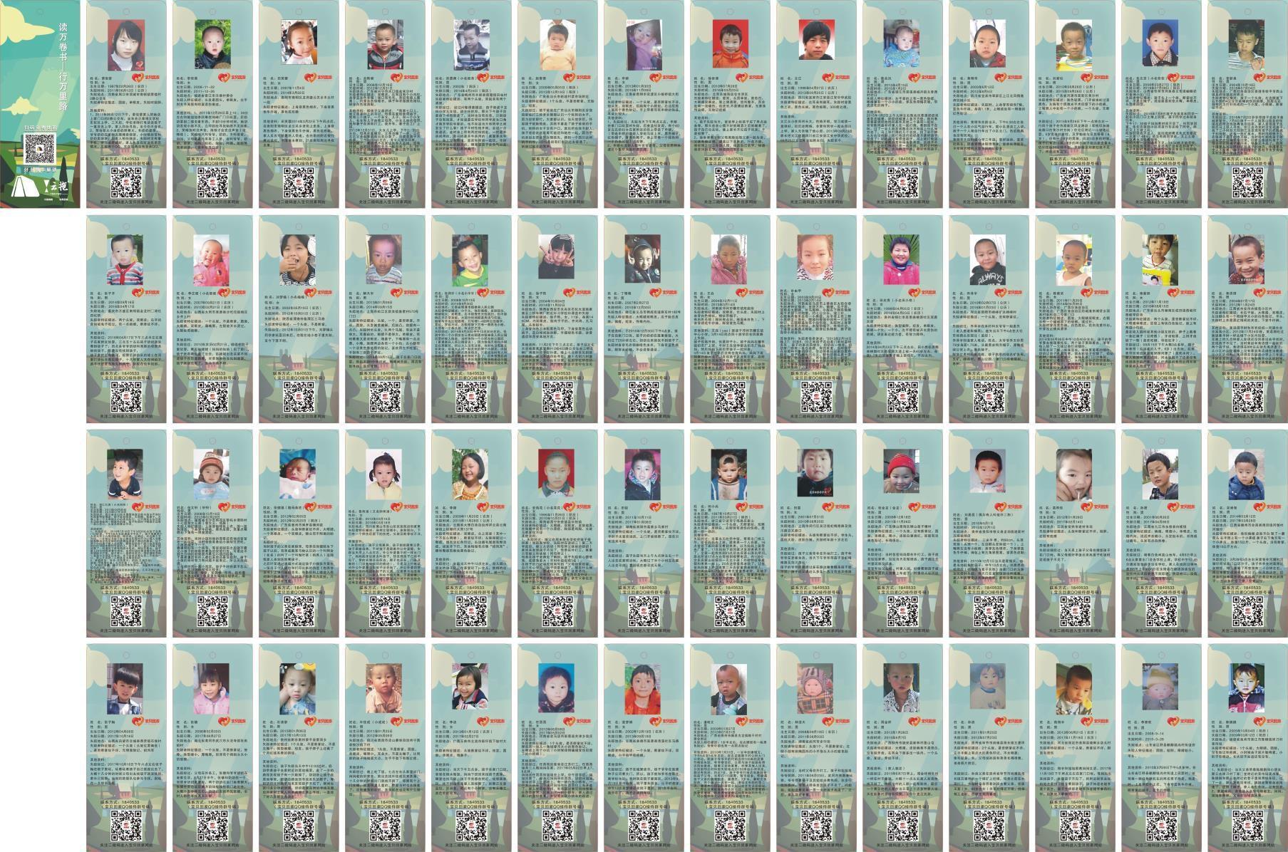 拖鞋吊牌上印失踪儿童信息 经营者:多一种渠道就多一份希望