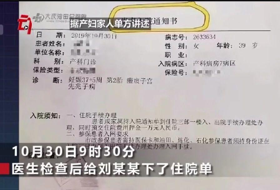 大庆通报孕妇疑延误治疗死亡:涉事医务人员停工调查