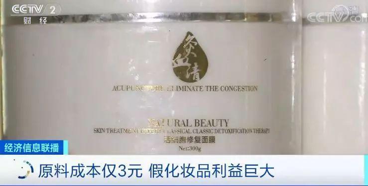 劣质化妆品汞含量最高超标万倍-中国传真