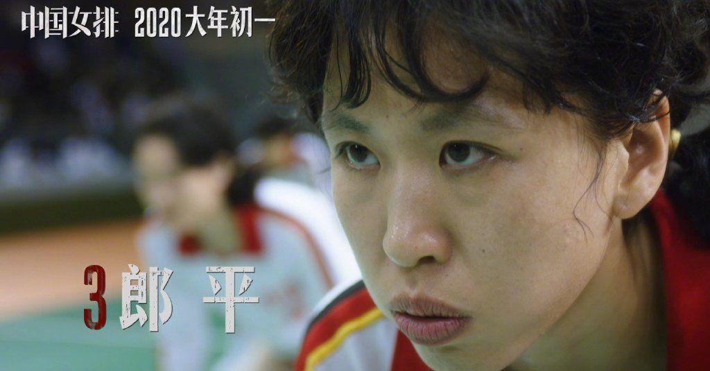 《中国女排》发新预告 郎平女儿饰演青年郎平
