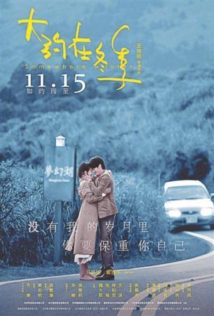《大约在冬季》将齐秦的歌拍成电影