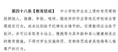 """广东教师惩戒权删""""罚站罚跑"""" 曾被指会导致变牌友联盟代理"""
