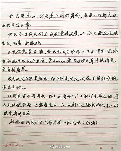 """写下""""超燃板书"""",""""最可爱的人""""传递着最温暖的故事!"""