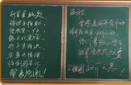 """写下""""超燃板书"""",""""最可爱的人""""传递着"""