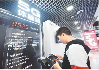 """中国5G商用 在开放合作中""""提速"""""""