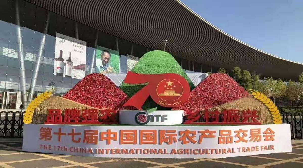 第十七届中国国际农产品交易会盛大开幕
