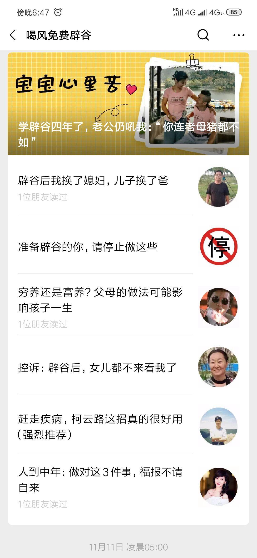"""西安一""""喝风辟谷""""公司进政府补贴名单 官方介入调查"""